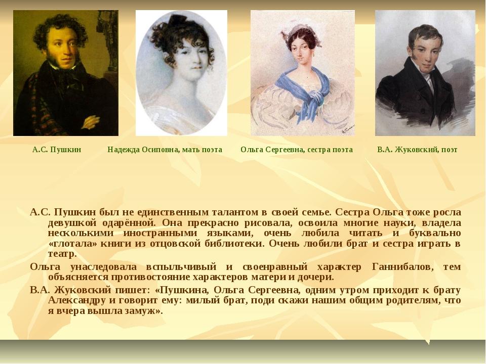 А.С. Пушкин был не единственным талантом в своей семье. Сестра Ольга тоже рос...