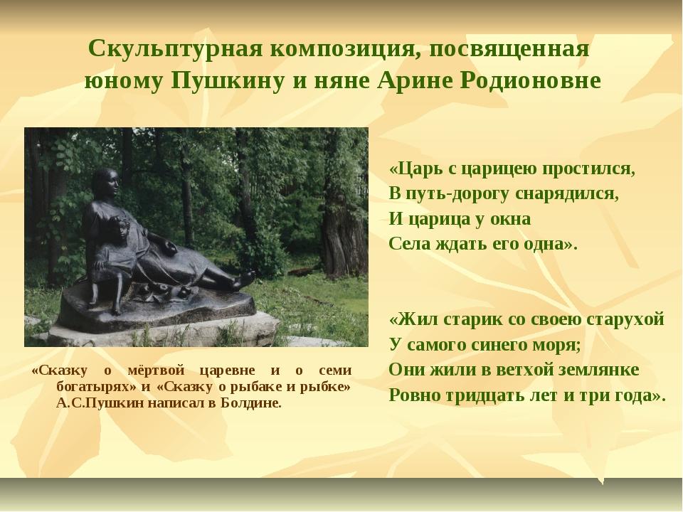 Скульптурная композиция, посвященная юному Пушкину и няне Арине Родионовне «С...