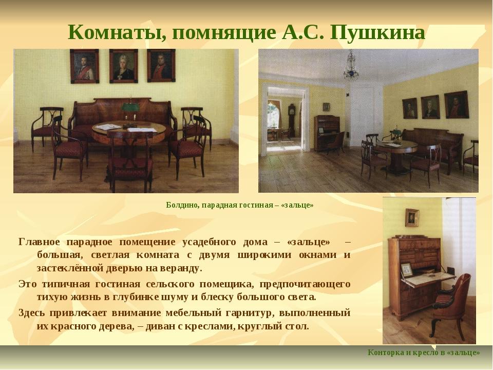 Комнаты, помнящие А.С. Пушкина Главное парадное помещение усадебного дома – «...