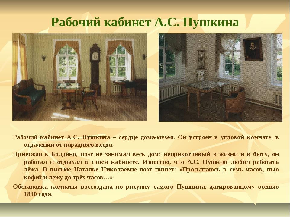 помнить, помогите написать сочинение к фотографии кабинет пушкина это термобелье
