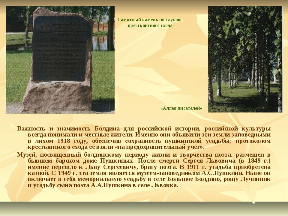 Важность и значимость Болдина для российской истории, российской культуры все...