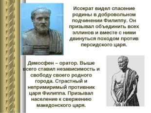 Исократ видел спасение родины в добровольном подчинении Филиппу. Он призывал