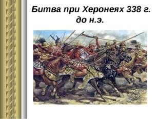 Битва при Херонеях 338 г. до н.э.