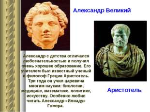 Александр Великий Аристотель Александр с детства отличался любознательностью