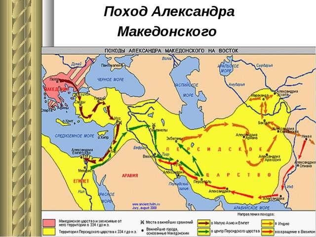 Поход Александра Македонского