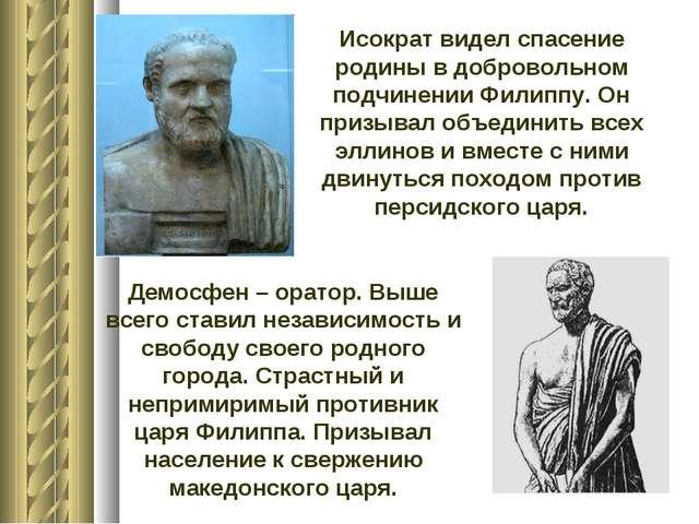 Исократ видел спасение родины в добровольном подчинении Филиппу. Он призывал...