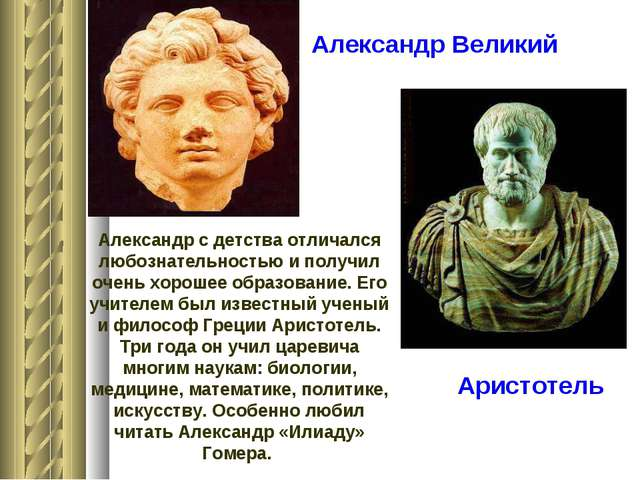 Александр Великий Аристотель Александр с детства отличался любознательностью...