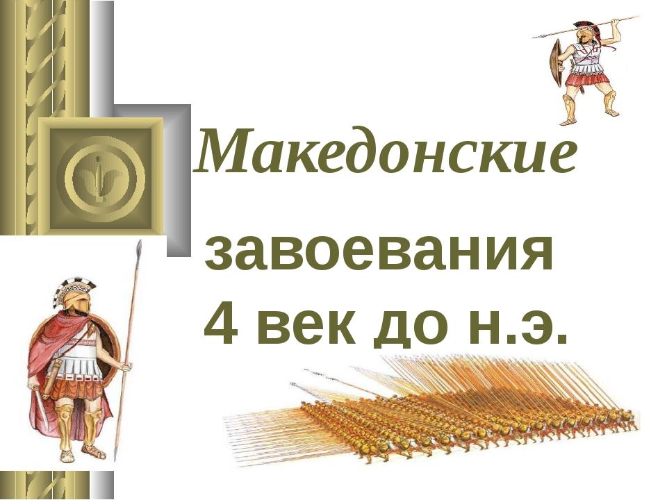 Македонские завоевания 4 век до н.э.