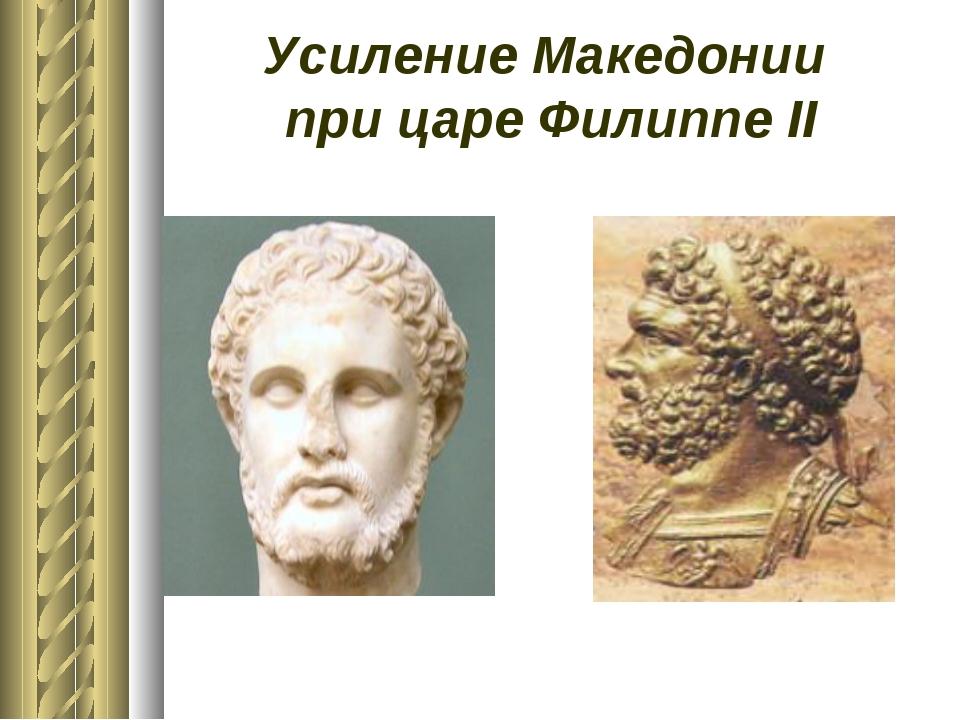 Усиление Македонии при царе Филиппе II