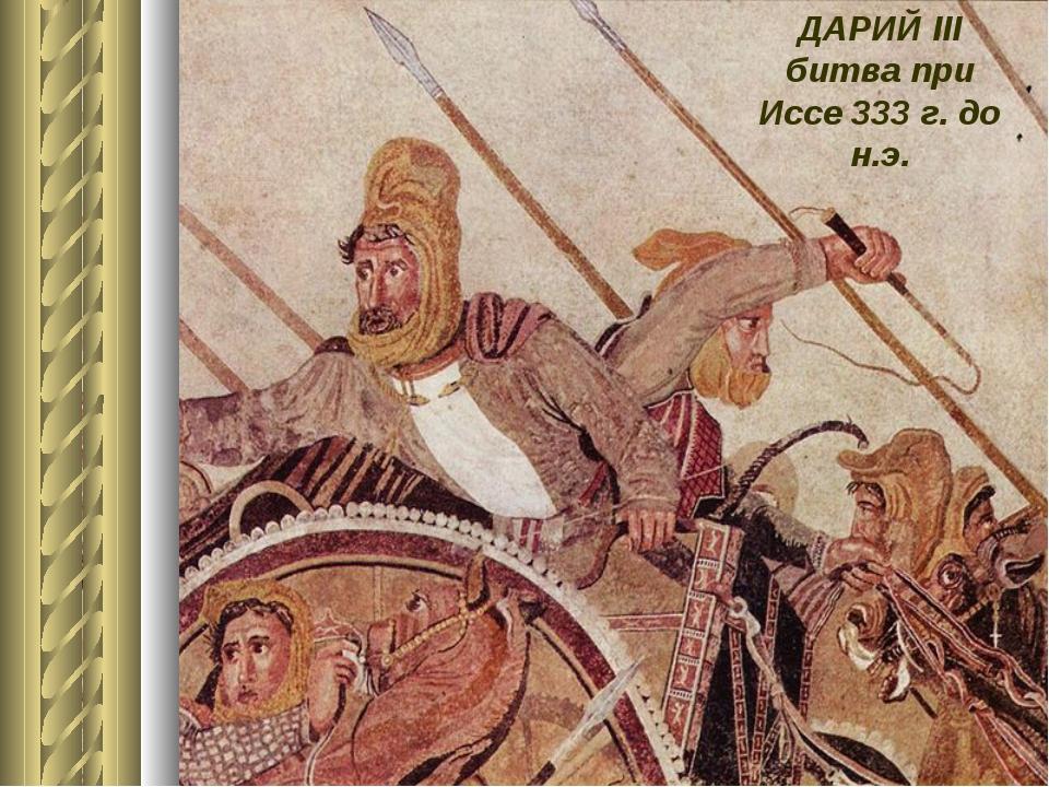 ДАРИЙ III битва при Иссе 333 г. до н.э.