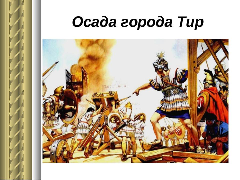 Осада города Тир