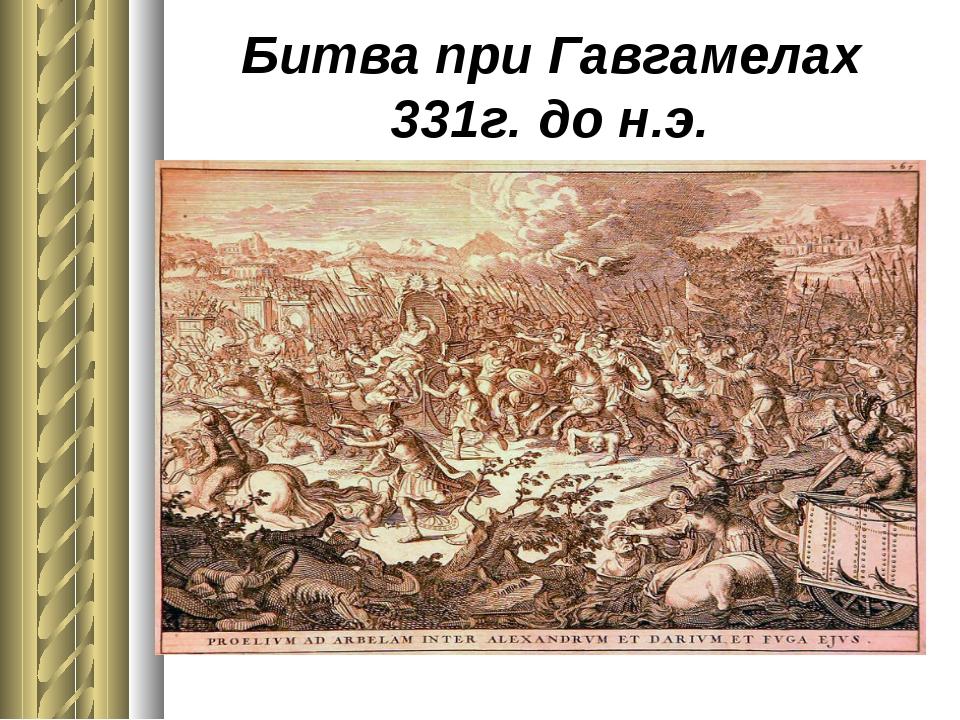 Битва при Гавгамелах 331г. до н.э.