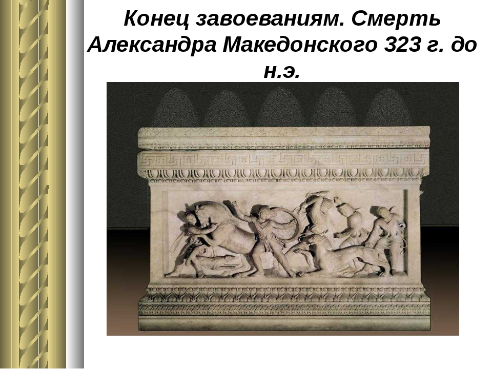 Конец завоеваниям. Смерть Александра Македонского 323 г. до н.э.