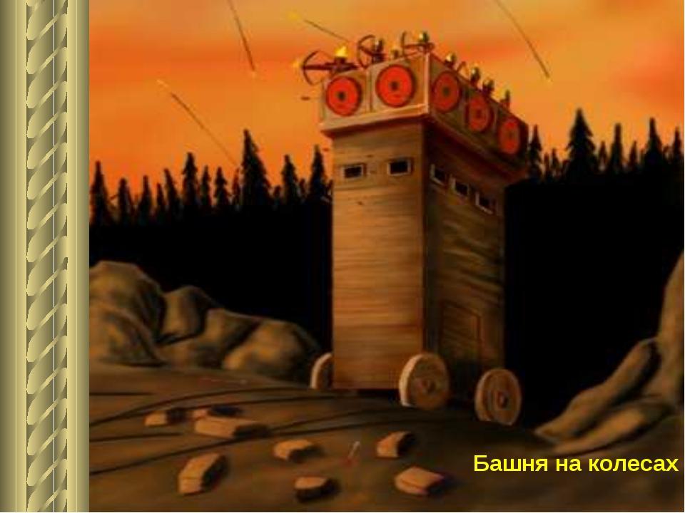 Башня на колесах
