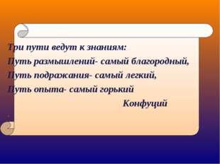 Три пути ведут к знаниям: Путь размышлений- самый благородный, Путь подражани