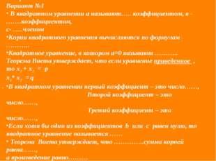 Открытые тестовые задания: Вариант №1 В квадратном уравнении а называют….. к
