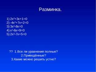 Разминка. 2x2+3x+1=0 -4x2+7x+2=0 3x2-8x=0 x2-6x+9=0 2x2-7x+5=0 ?? 1.Все ли ур