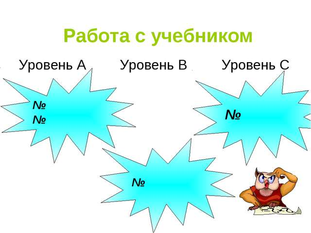 Работа с учебником Уровень А  Уровень В Уровень С № № № №
