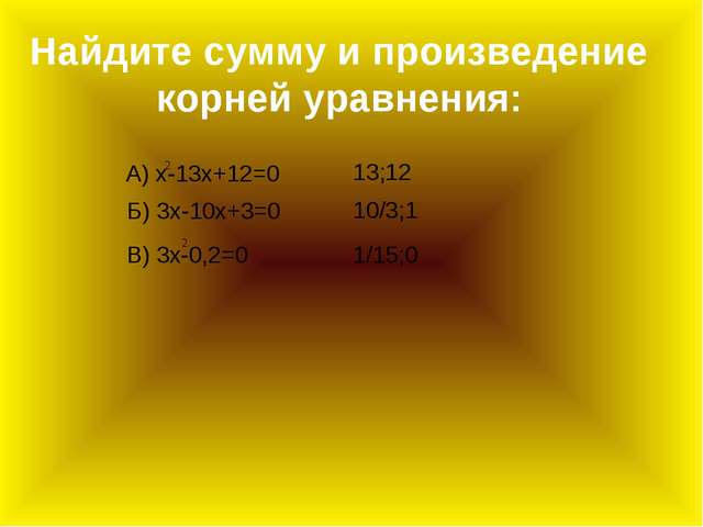 Найдите сумму и произведение корней уравнения: А) x-13x+12=0 Б) 3x-10x+3=0 В...