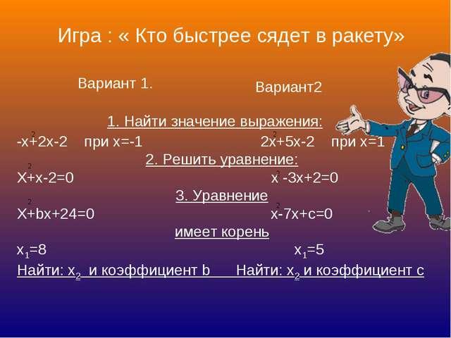 Игра : « Кто быстрее сядет в ракету» Вариант 1. Вариант2 1. Найти значение в...