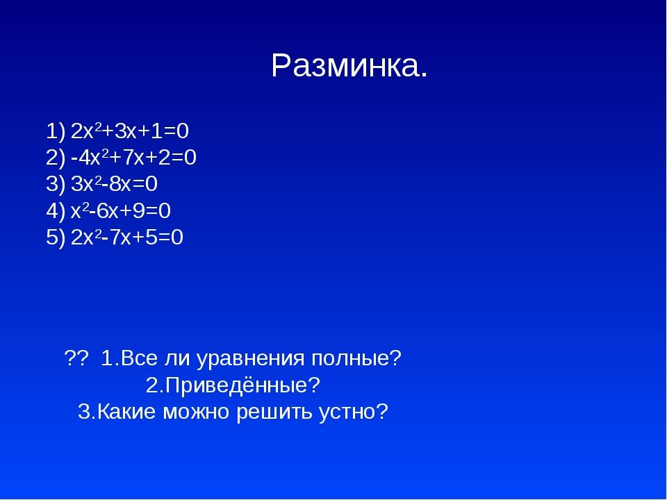 Разминка. 2x2+3x+1=0 -4x2+7x+2=0 3x2-8x=0 x2-6x+9=0 2x2-7x+5=0 ?? 1.Все ли ур...