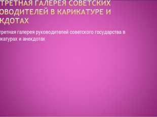Портретная галерея руководителей советского государства в карикатурах и анекд