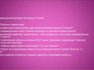 Информационный материал для оценки Сталина      Вопросы к карика