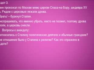 Анекдот 3. Сталин проезжал по Москве мимо церкви Спаса-на-Бору, шедевра XV ве