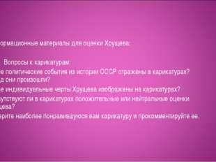 Информационные материалы для оценки Хрущева:    Вопросы к карикату