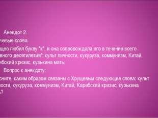 """Анекдот 2. Ключевые слова. Хрущев любил букву """"к"""", и она сопровожд"""