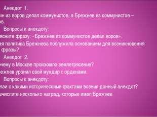 Анекдот 1. Ленин из воров делал коммунистов, а Брежнев из коммунис