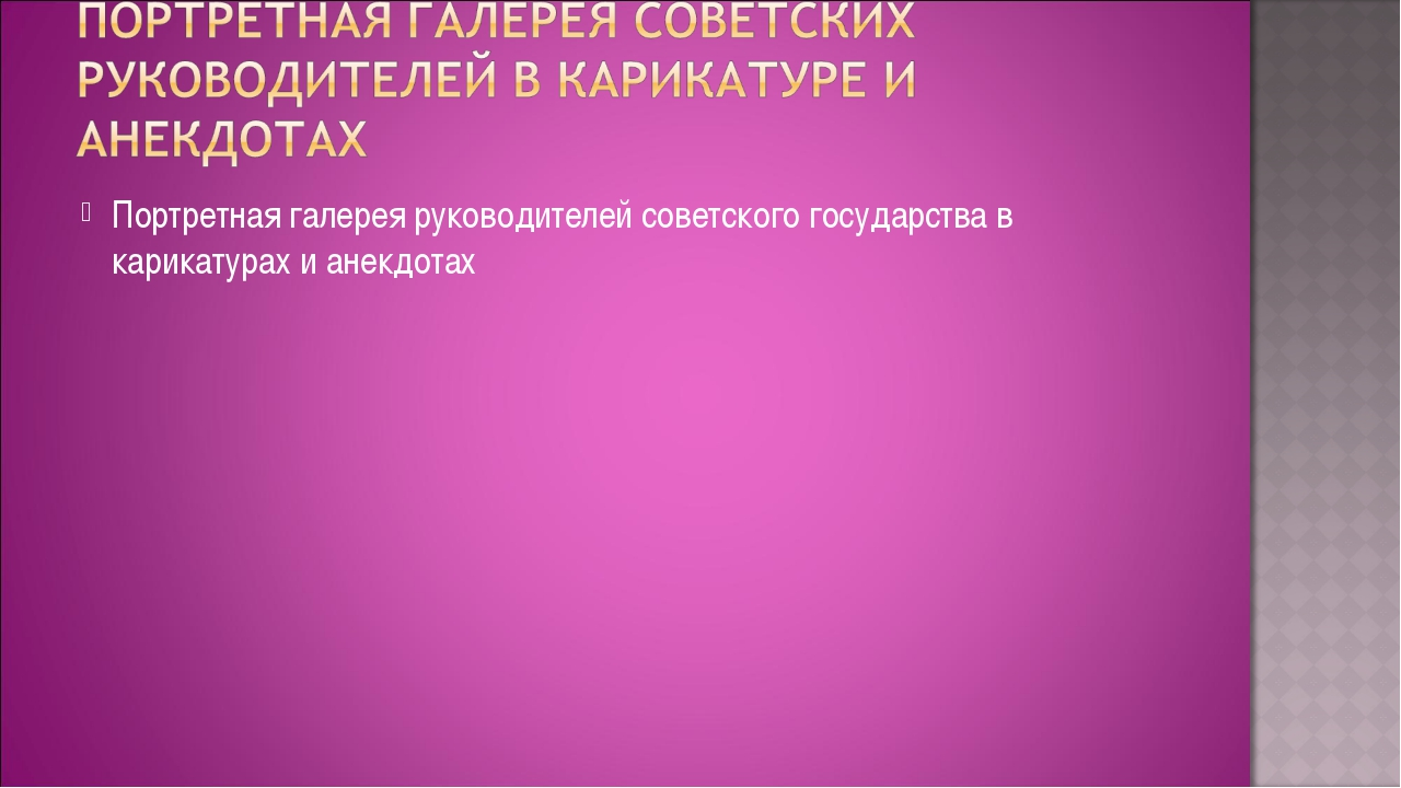 Портретная галерея руководителей советского государства в карикатурах и анекд...