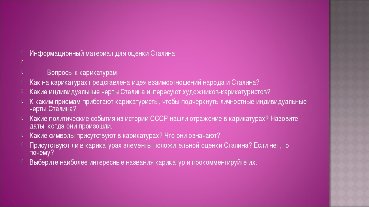 Информационный материал для оценки Сталина      Вопросы к карика...