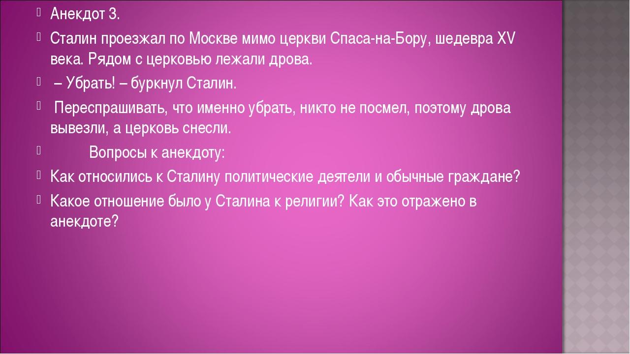 Анекдот 3. Сталин проезжал по Москве мимо церкви Спаса-на-Бору, шедевра XV ве...
