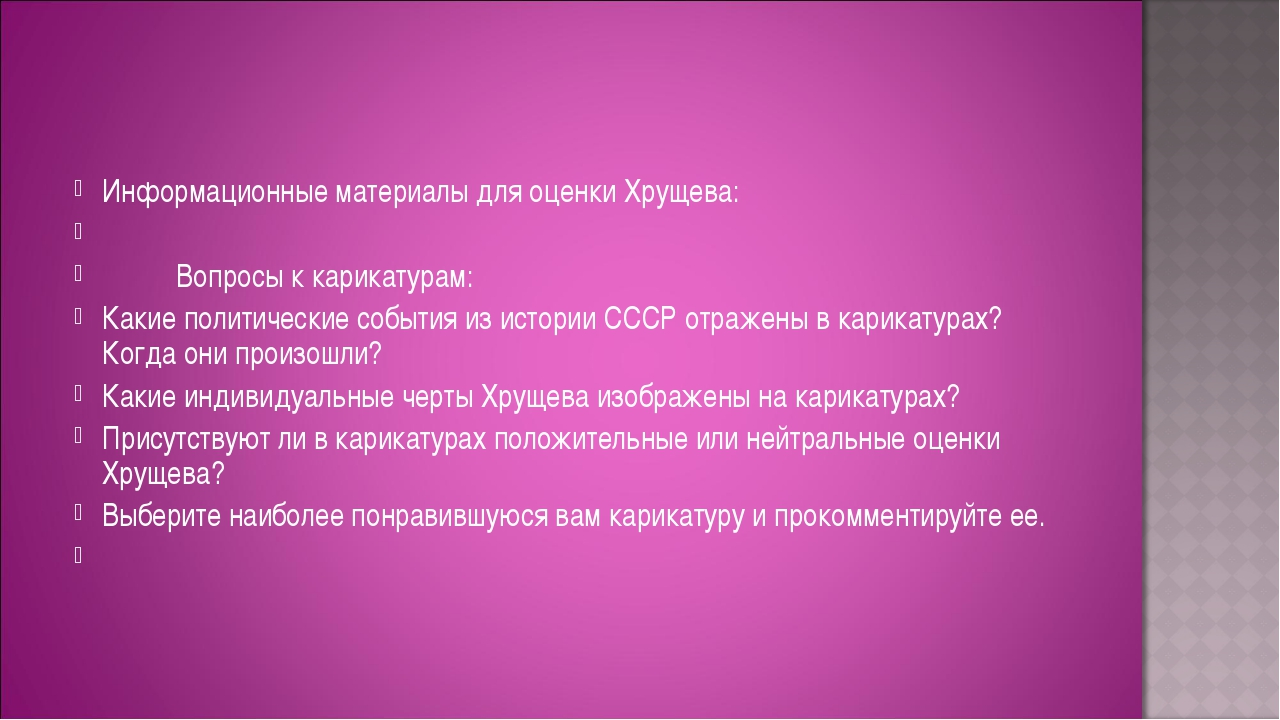 Информационные материалы для оценки Хрущева:    Вопросы к карикату...