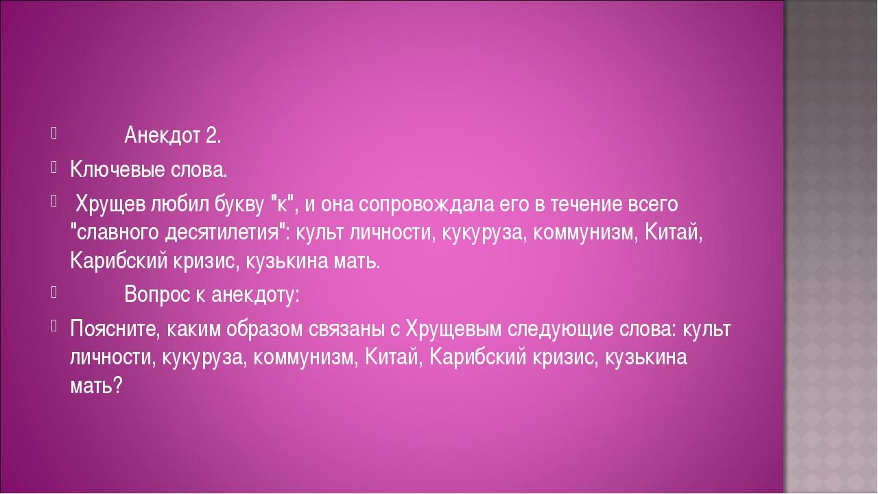 """Анекдот 2. Ключевые слова. Хрущев любил букву """"к"""", и она сопровожд..."""