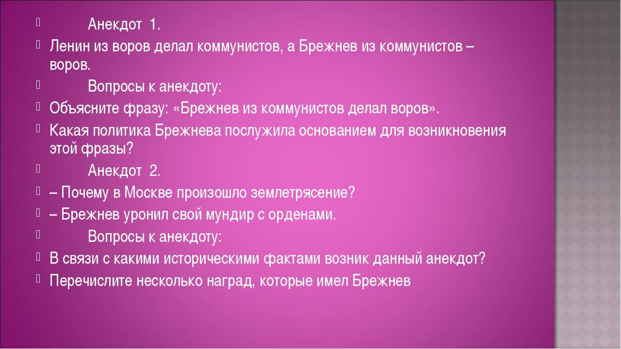 Анекдот 1. Ленин из воров делал коммунистов, а Брежнев из коммунис...