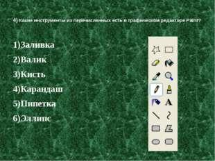 4) Какие инструменты из перечисленных есть в графическом редакторе Paint? 1)