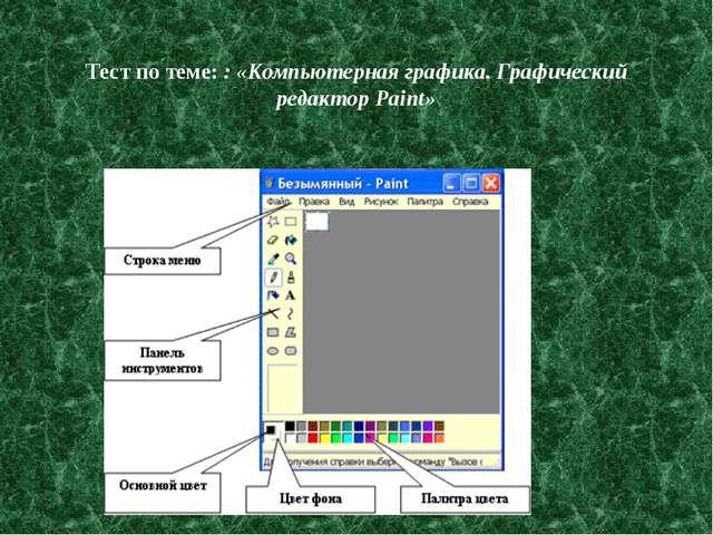Тест по теме: : «Компьютерная графика. Графический редактор Paint»