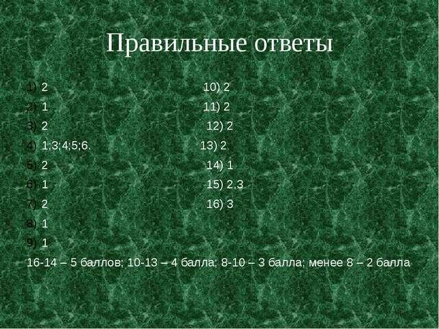 Правильные ответы 2 10) 2 1 11) 2 2 12) 2 1;3;4;5;6. 13) 2 2 14) 1 1 15) 2,3...
