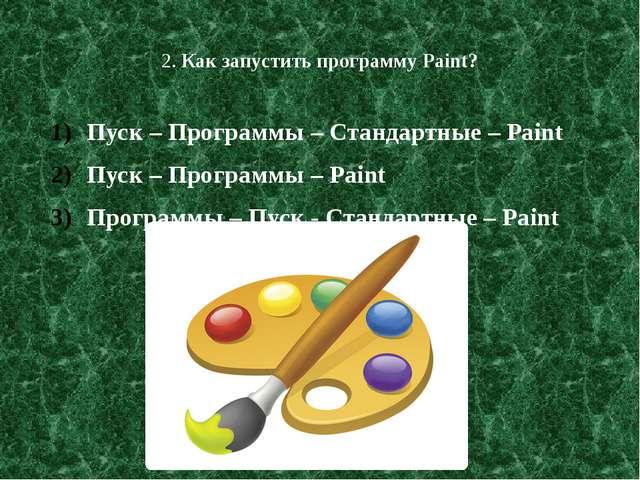 2. Как запустить программу Paint? Пуск – Программы – Стандартные – Paint Пус...