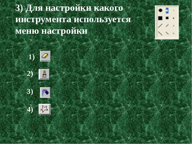 3) Для настройки какого инструмента используется меню настройки . 1) 2) 3) 4)
