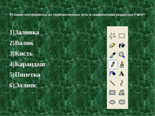 4) Какие инструменты из перечисленных есть в графическом редакторе Paint? 1)...