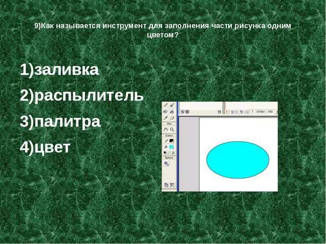 9)Как называется инструмент для заполнения части рисунка одним цветом? 1)зал...
