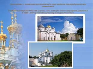После войны— полностью восстановлен и стал отделом Новгородского музея-запов