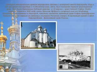 История новгородского кремля неразрывно связана с историей самого Новг