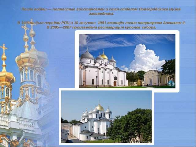 После войны— полностью восстановлен и стал отделом Новгородского музея-запов...
