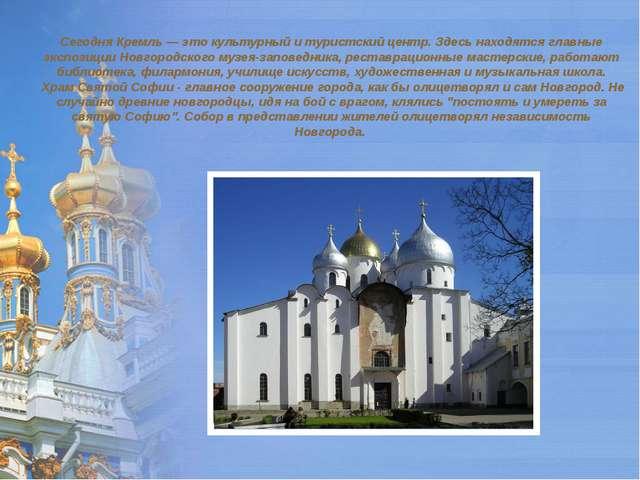 Сегодня Кремль — это культурный и туристский центр. Здесь находятся главные...