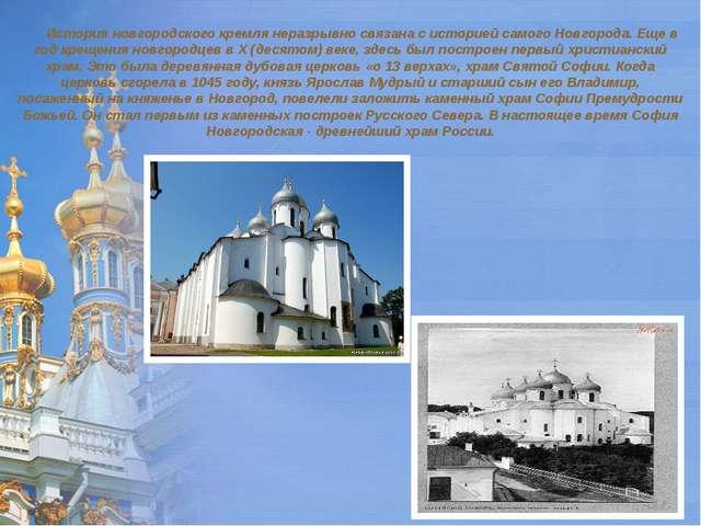 История новгородского кремля неразрывно связана с историей самого Новг...