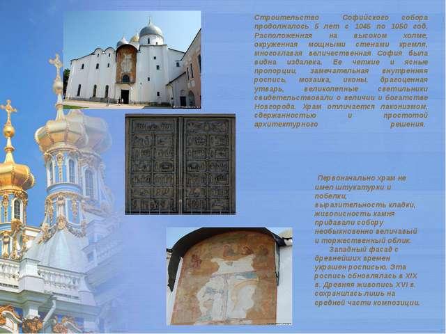 Строительство Софийского собора продолжалось 5 лет с 1045 по 1050 год. Р...